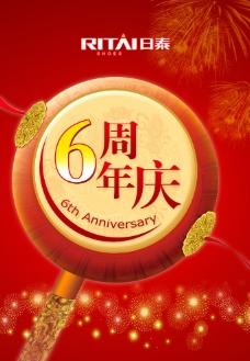 日泰皮鞋6周年庆图片