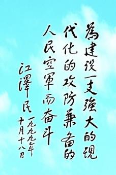 江澤民為空軍題詞圖片