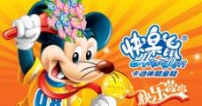 快乐鼠门头广告图片