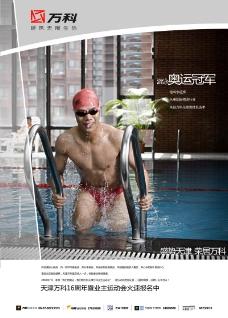 提案-游泳我是冠军