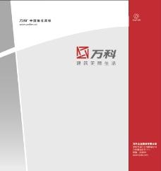 万科品牌0062