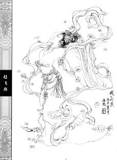 中国仕女百图 赵飞燕图片