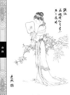 中国仕女百图孙淑图片