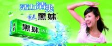 黑妹 牙膏 广告 设计图片