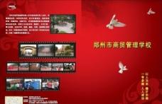 郑州商贸管理学校封面图片