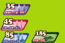 4色系價目表圖片