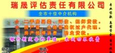 瑞晟评估责任有限公司图片