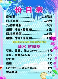 菜單價目表圖片