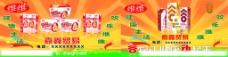 维维豆奶车身贴广告图片