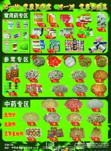 宜康医药超市图片