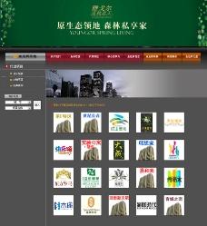 房地产网站图片