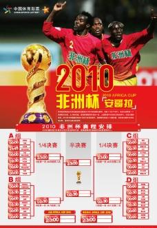 竞彩非洲杯赛程表图片