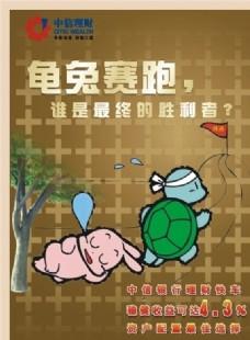 中信龜兔賽跑2
