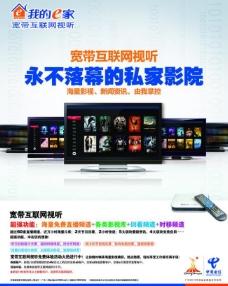電視海報圖片