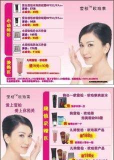 化妆品传单图片