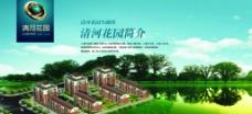清河花园 东墙图片